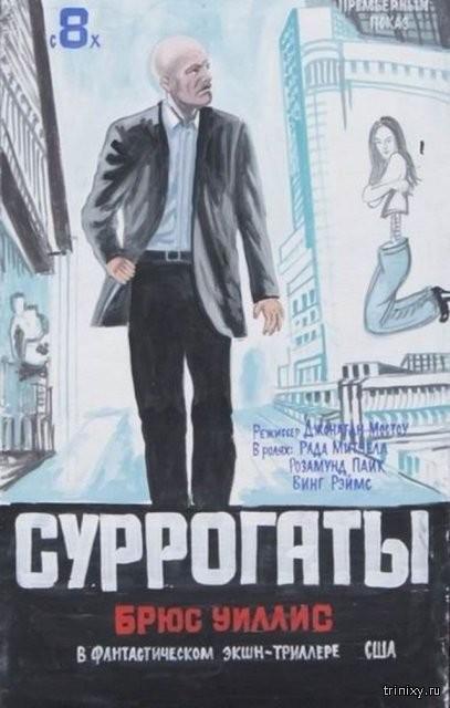 Деревенские плакаты с рекламой голливудских фильмов (17 фото)