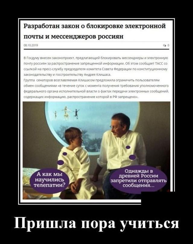 Демотиваторы (20 фото) 10.10.2019