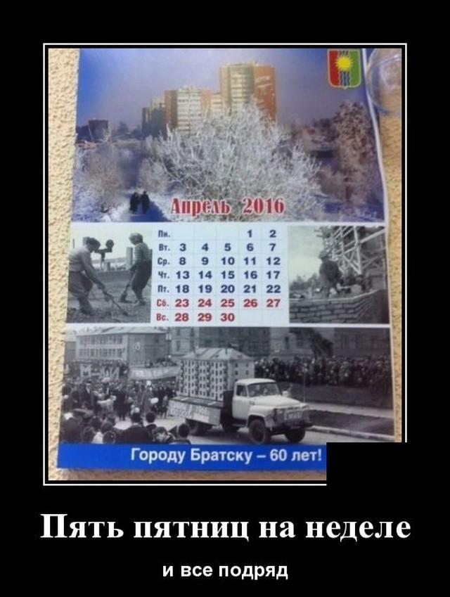 Демотиваторы (20 фото) 14.10.2019