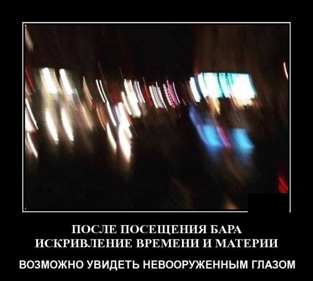 Демотиваторы (20 фото) 15.10.2019