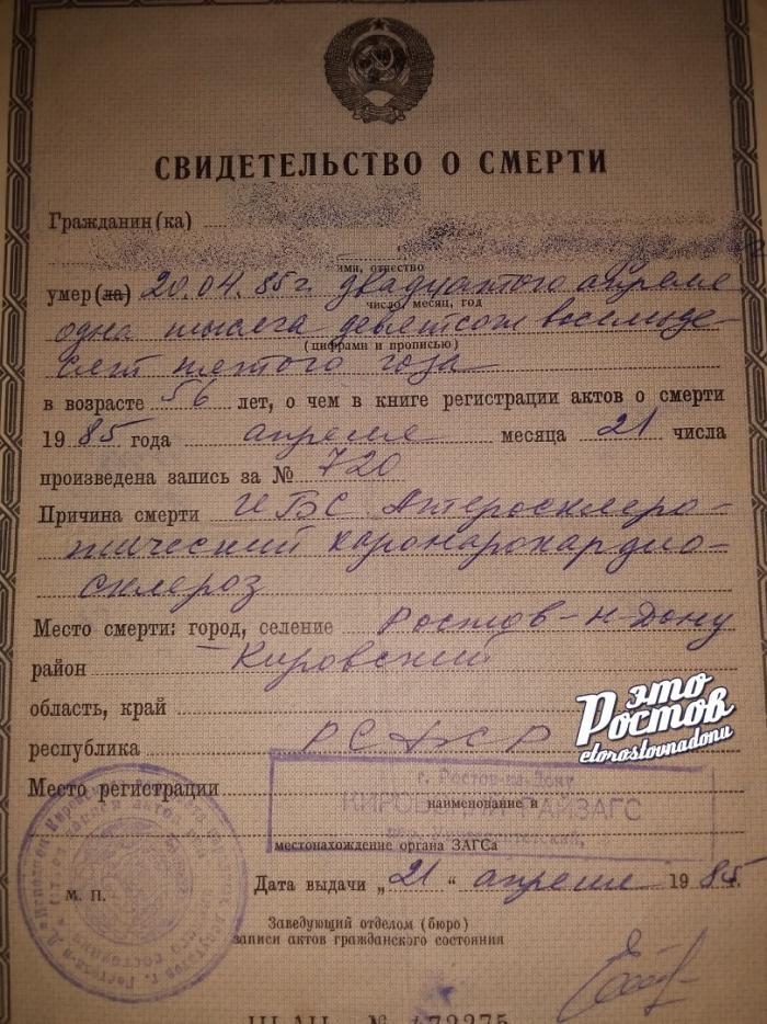 Получил платежку ЖКХ за деда, умершего 34 года назад (4 фото)