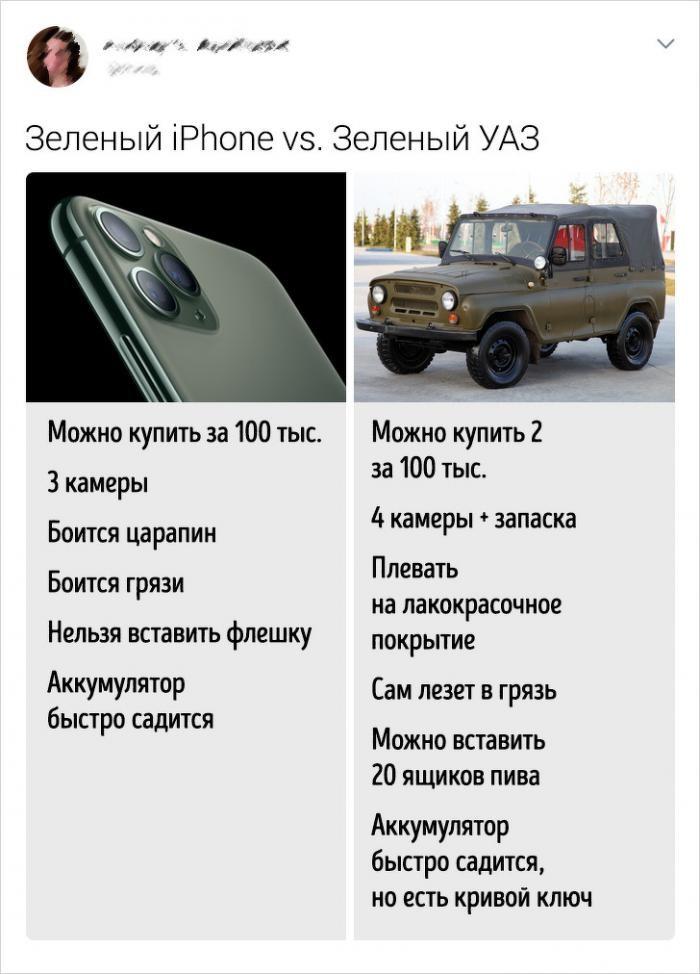 Все познается в сравнении (21 фото)