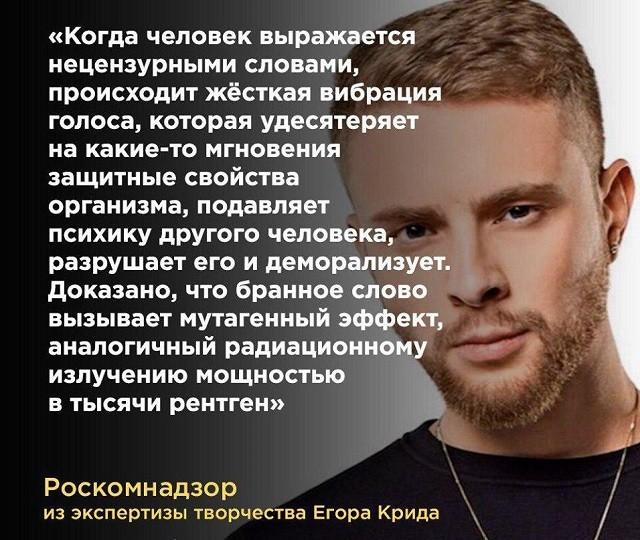 Роскомнадзор объяснил почему надо запретить выступать Криду (8 фото)