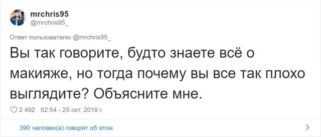 Самый наивный пользователь твиттера показал красоту (14 скриншот)