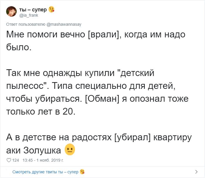 Пользователи рассказали,как в детстве их обманывали взрослые (28 фото)