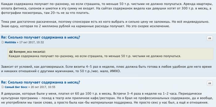 Меркантильные содержанки, которых вы можете встретить в Интернете (17 скриншотов)