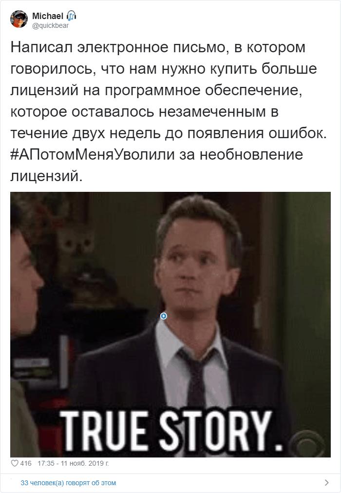 """Тред в Твиттере: """"А потом меня уволили"""" (20 фото)"""