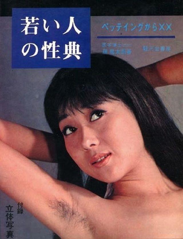 """Японское """"руководство о сексе"""" журнал для молодежи 60х годов (10 фото)"""