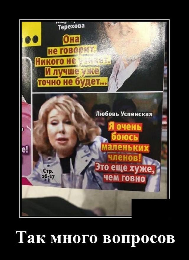 Демотиваторы (20 фото) 20.11.2019