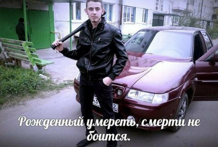 """Слишком опасные """"бандиты"""" из социальных сетей (15 фото)"""