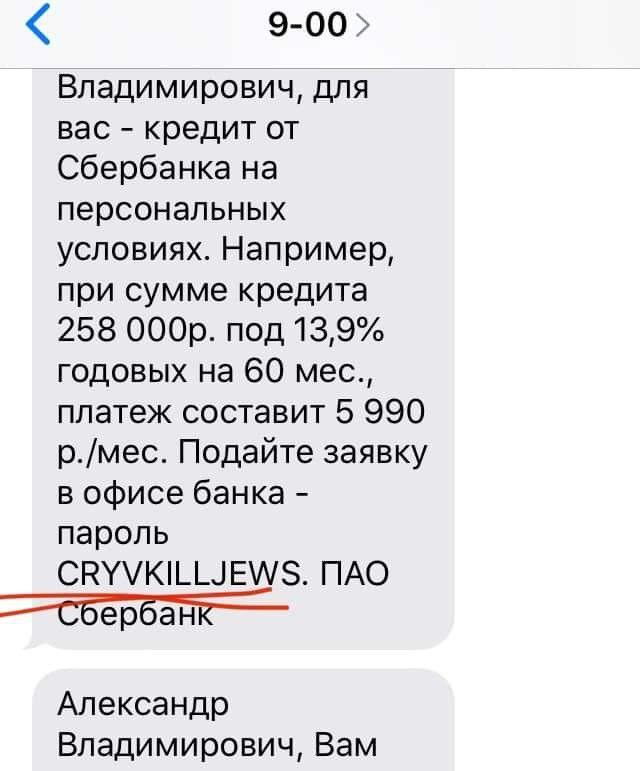 """""""Сбербанк"""" прислал сообщение со странной просьбой (3 фото)"""