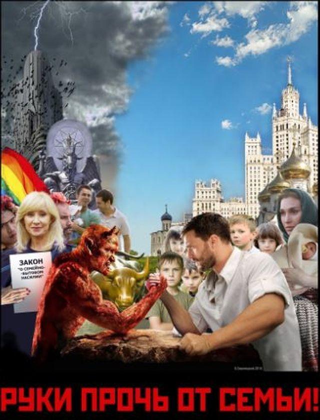 Православные активисты сделали очень странный плакат (6 фото)