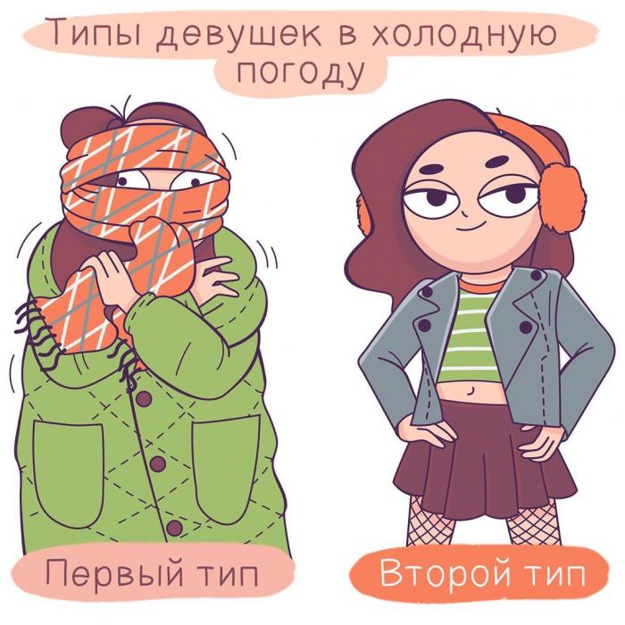 20+ комиксов, которые поймут все девушки (21 фото)