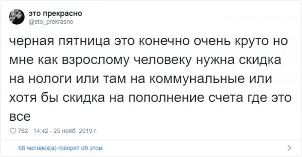 """Подборка забавных твитов про """"черную пятницу"""" (20 фото)"""