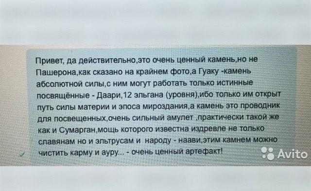 В Москве продают камень абсолютной силы (5 фото)