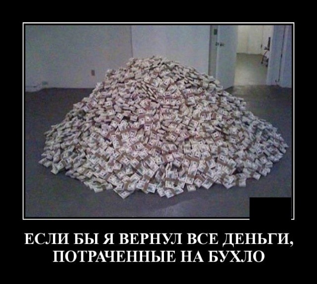 Демотиваторы (20 фото) 04.12.2019