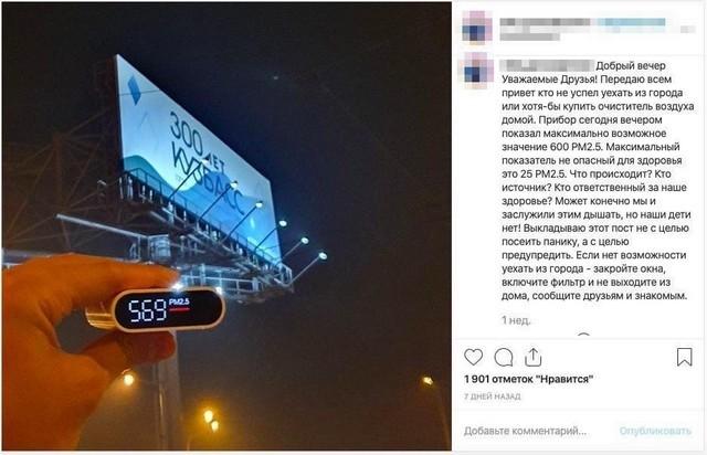 В Кемеровской области наблюдается эффект «черного неба» (3 фото)