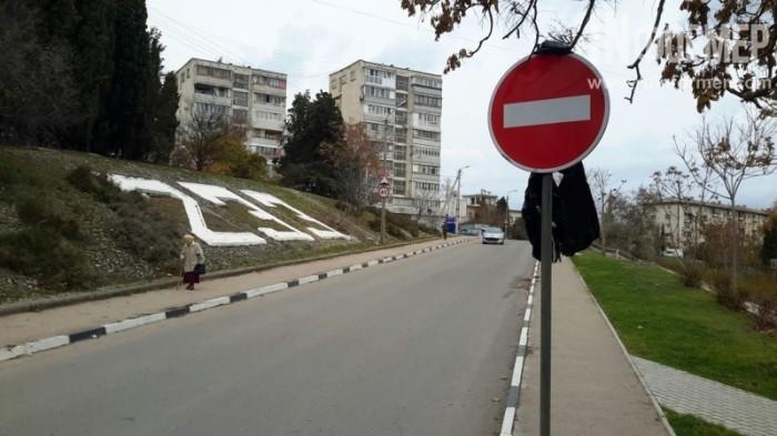 Отменяет ли мусорный пакет действие дорожного знака? (6 фото)