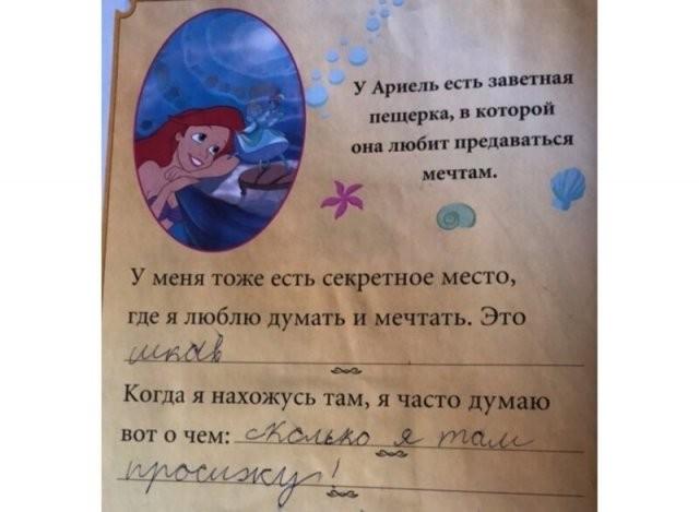 Смешные записи детей (14 фото)