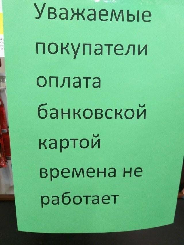 Когда грамотность - не твой конек (21 фото)