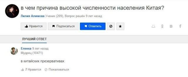 Смешные ответы на вопросы в Интернете (20 фото)