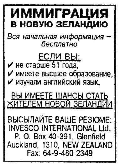 Безумная газетная реклама из 90-х (10 фото)