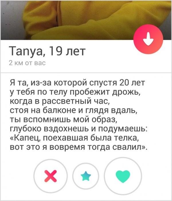 Запредельная честность пользователей сайта для знакомств (14 фото)