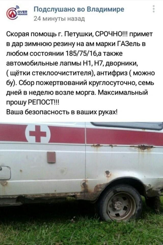 Ситуации, столкнуться с которыми можно только в России (15 фото)