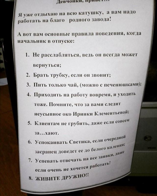Ситуации, столкнуться с которыми можно только в офисе (15 фото)