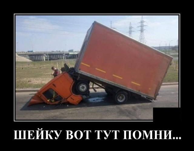 Демотиваторы (20 фото) 10.01.2020