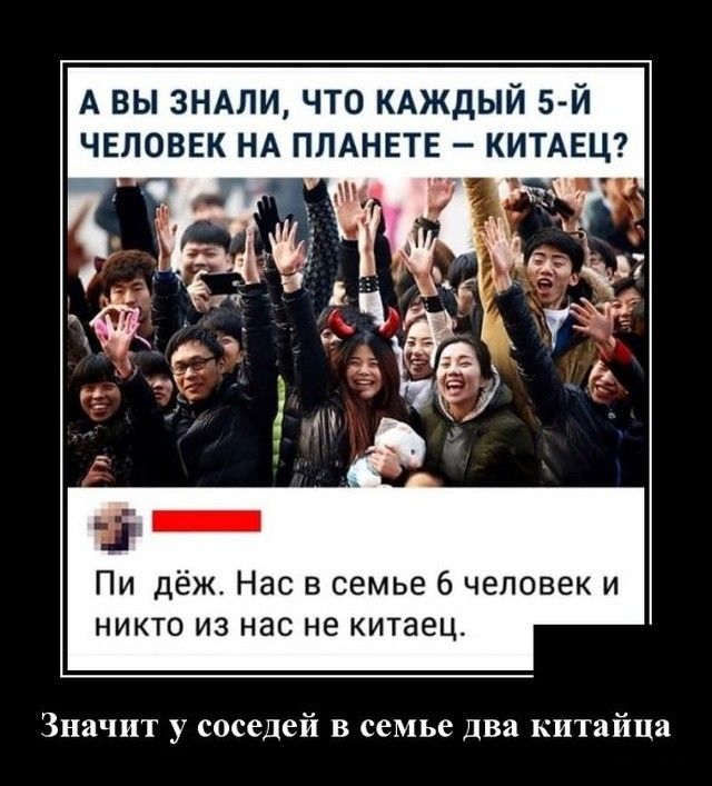 Демотиваторы (20 фото) 13.01.2020