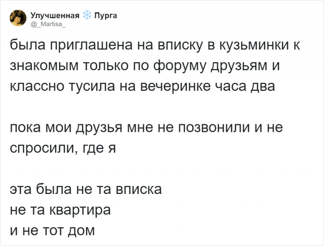 В Twitter пользователи делятся историями похожими на выдумку (16 фото)