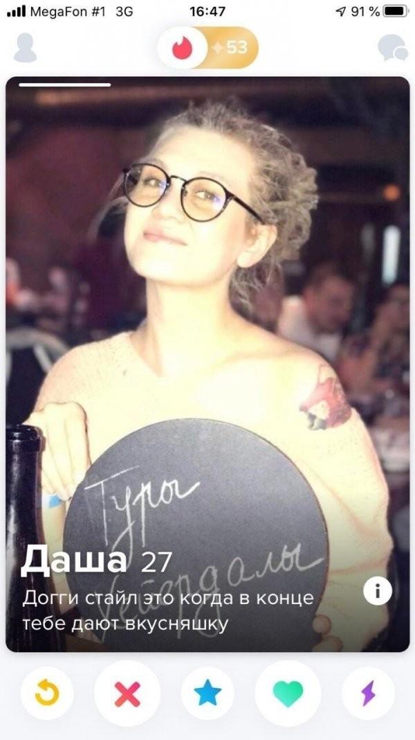 Девушки из Tinder и их безумные анкеты (19 фото)