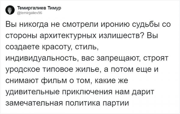 """Пользователи Твиттера переосмыслили """"Иронию судьбы"""" (20 фото)"""