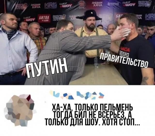 Шутки и мемы про отставку правительства РФ (17 фото)