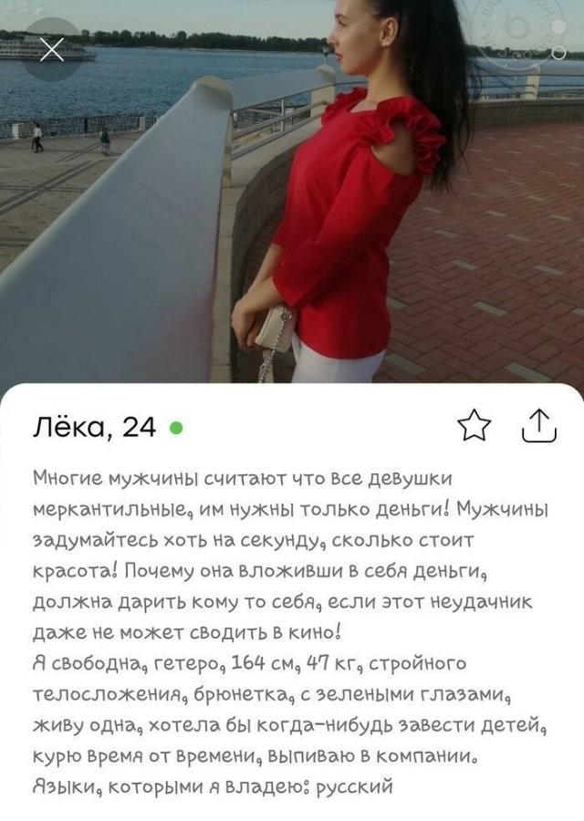 Меркантильные девушки на просторах Интернета (14 фото)