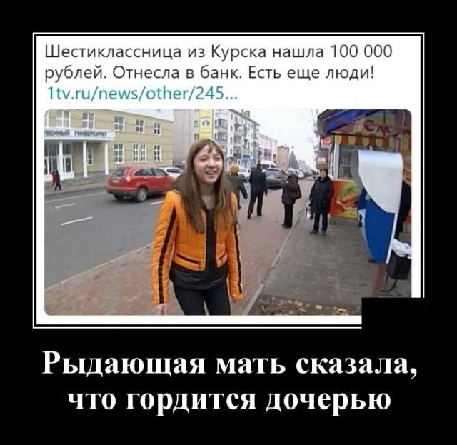 Демотиваторы (20 фото) 21.01.2020