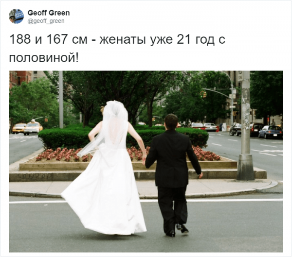 Тред в Твиттере: рост любви не помеха (17 фото)