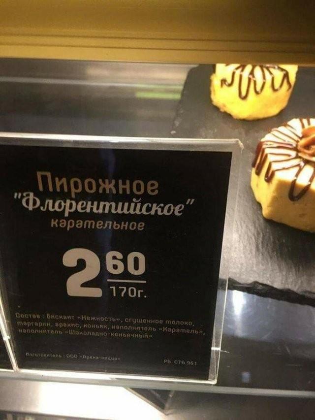 Забавные ценники в магазинах (18 фото)