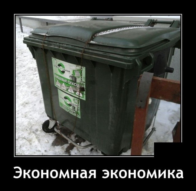 Демотиваторы (20 фото) 22.01.2020