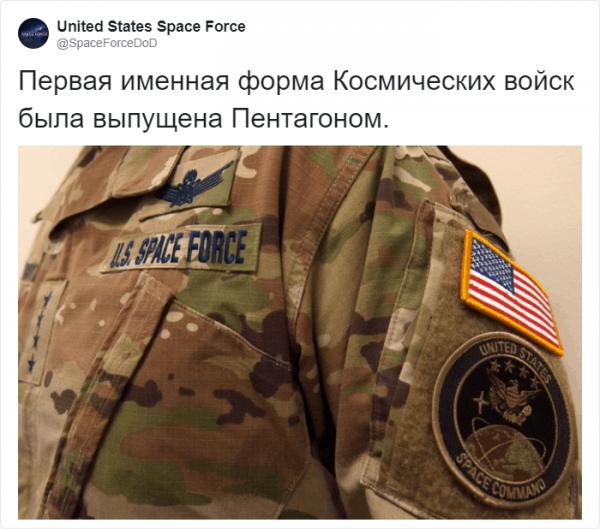 Армия США показала форму космических войск (13 фото)