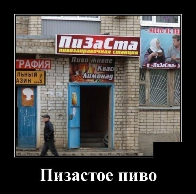 Демотиваторы (20 фото) 24.01.2020
