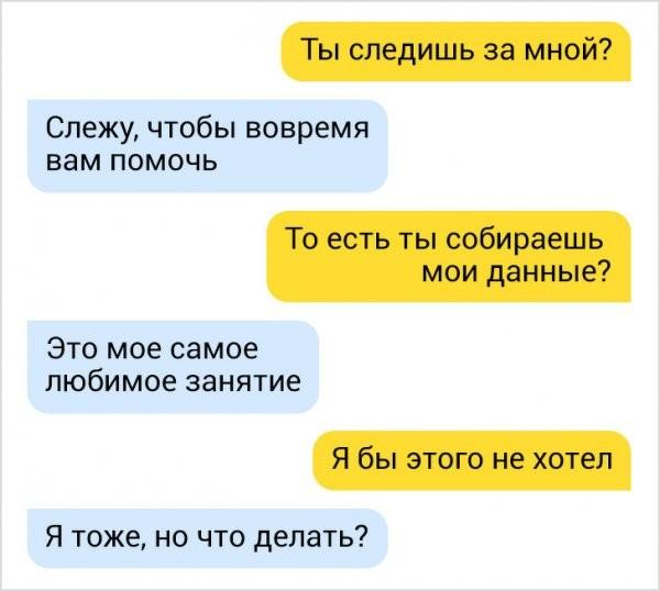 Подборка странных диалогов с голосовыми помощниками (20 фото)