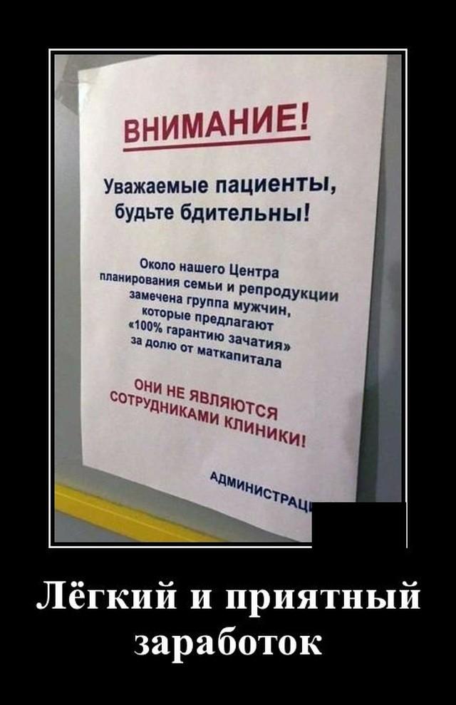 Демотиваторы (20 фото) 28.01.2020