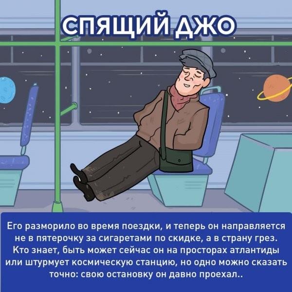 Ироничный комикс про коренных обитателей автобусов (6 фото)