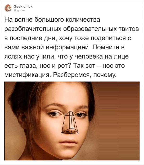 Разоблачительный тред в Твиттере: нос - это выдумка (15 фото)