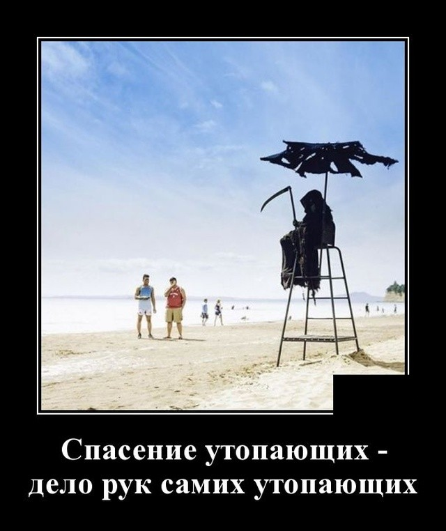 Демотиваторы (20 фото) 30.01.2020