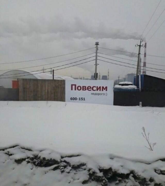 Объявления, на которые можно наткнуться только в России (16 фото)
