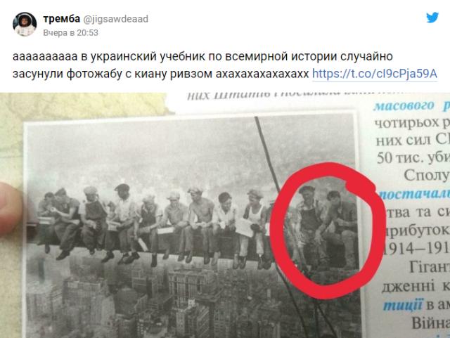 Кто заглянул в украинский учебник по всемирной истории? (5 фото)