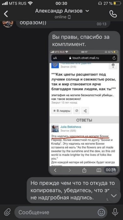 Не лучшие подкаты от мастеров интернет-знакомств (14 скриншотов)